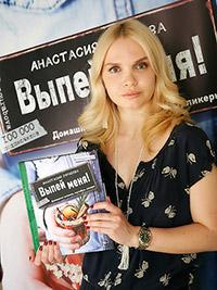 Анастасия Зурабова