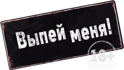 выпейменя. рф