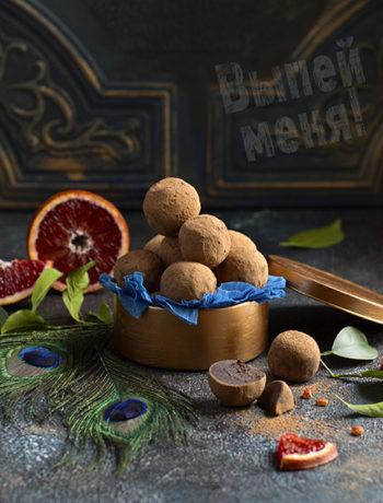 Шоколадные трюфели с ликёром оранчелло