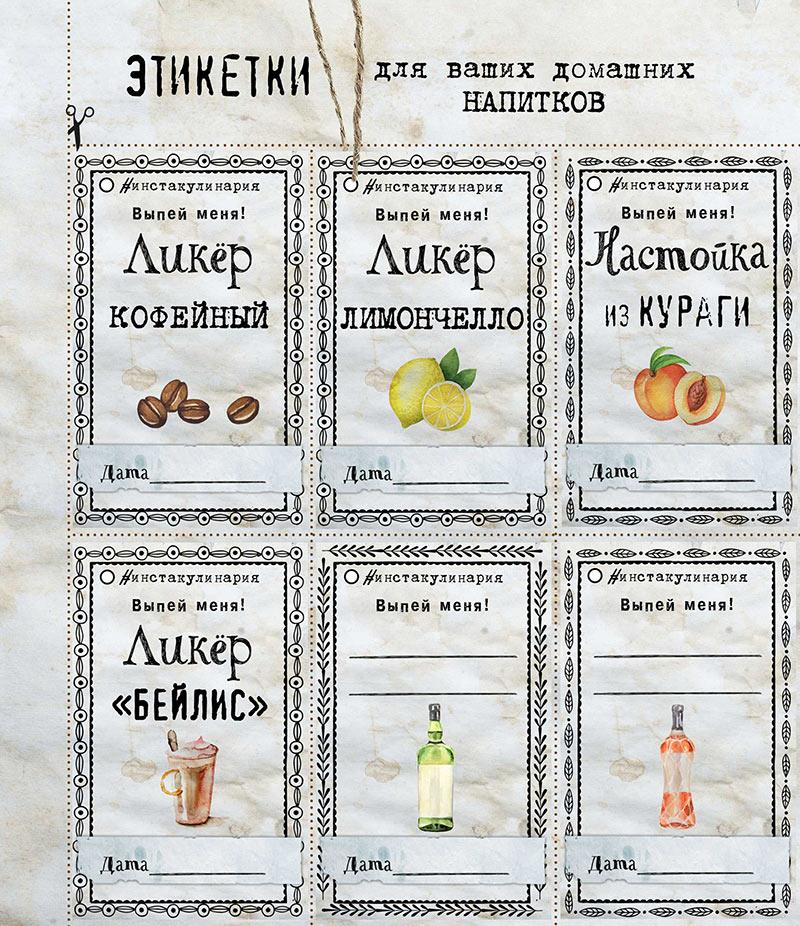 Этикетки для домашних напитков