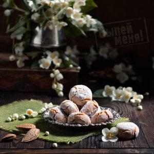 Печенье Амаретти