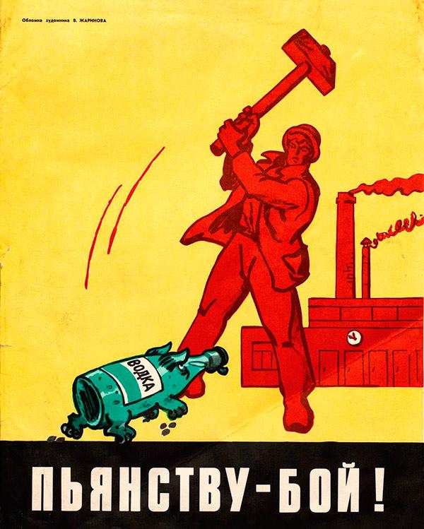 пьянству бой плакат