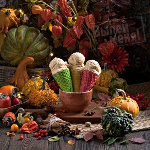 тыквенное мороженое