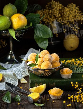 белый трюфель с ликером лимончелло