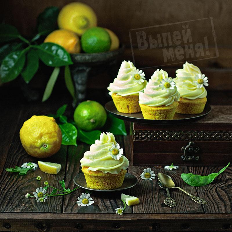 рецепт капкейков с ликером лимончелло