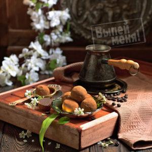 кофейный трюфель, рецепт