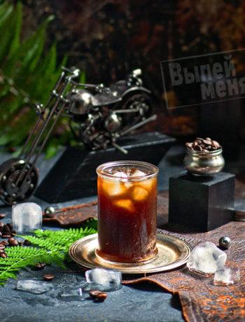 коктейль черный русский